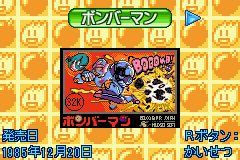Hudson Best Collection Vol. 1: Bomberman Collection Game Boy Advance Selection Screen: Bomberman