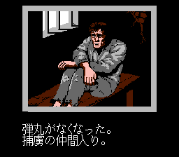 Operation Wolf NES You have been imprisoned! (Japanese version)