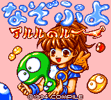 Nazo Puyo: Arle no Roux Game Gear Title screen