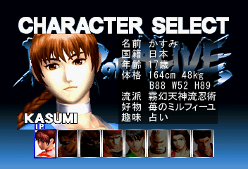 Dead or Alive SEGA Saturn Character select. Each character initially comes with three costumes.