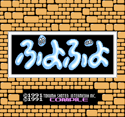 Puyo Puyo NES Famicom Disk System title screen
