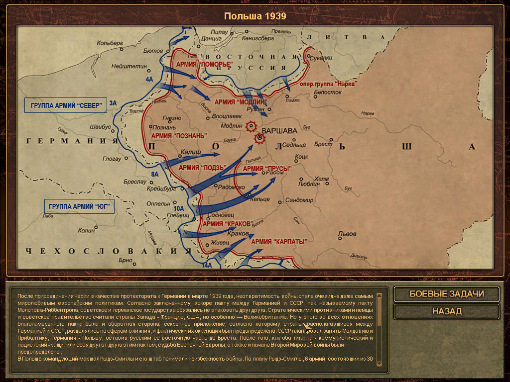 Theatre of War Windows Poland campaign map