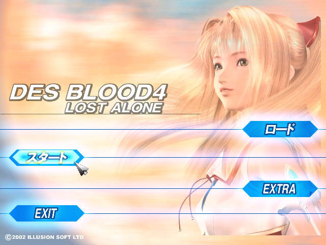 Des Blood 4: Lost Alone Windows Title screen