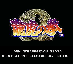 Art of Fighting SNES Japanese title screen.
