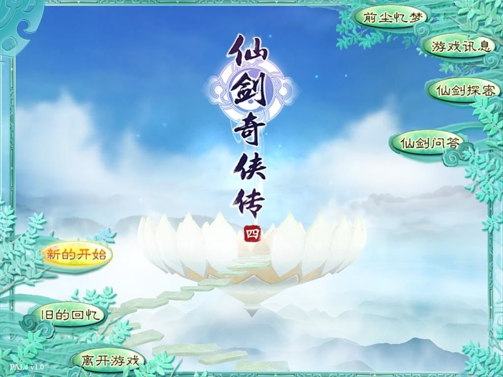Xianjian Qixia Zhuan 4 Windows Title screen