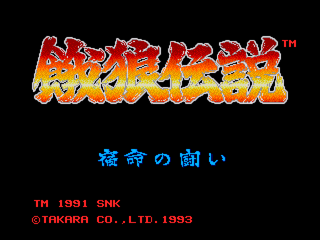 Fatal Fury Genesis Japanese title screen.
