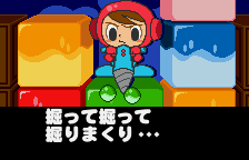 Mr. Driller WonderSwan Color To work is to drill.