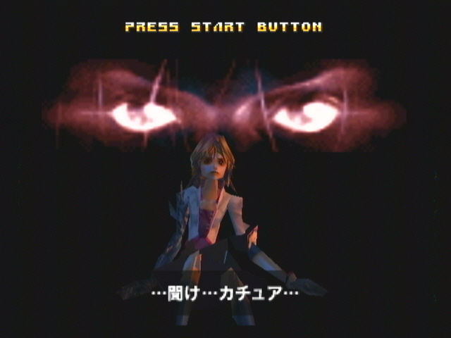 Sin and Punishment Wii Introduction: the eyes speak to Kachua.