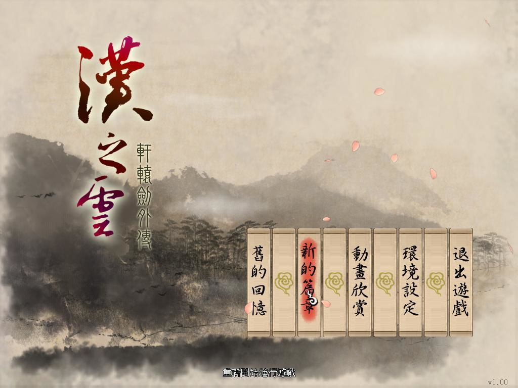 Xuanyuan Jian Waizhuan: Han zhi Yun Windows Title screen