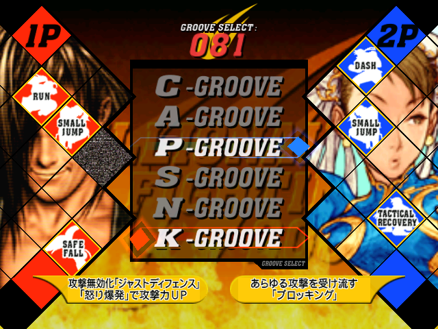 capcom vs snk 3 groove Capcom