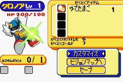 Klonoa Heroes: Densetsu no Star Medal Game Boy Advance Inventory screen