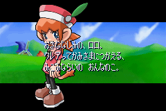 Klonoa Heroes: Densetsu no Star Medal Game Boy Advance Intermission screen