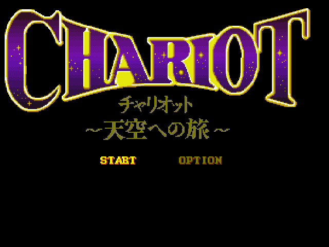 Wonder 3 PlayStation Chariot, shooting game title screen