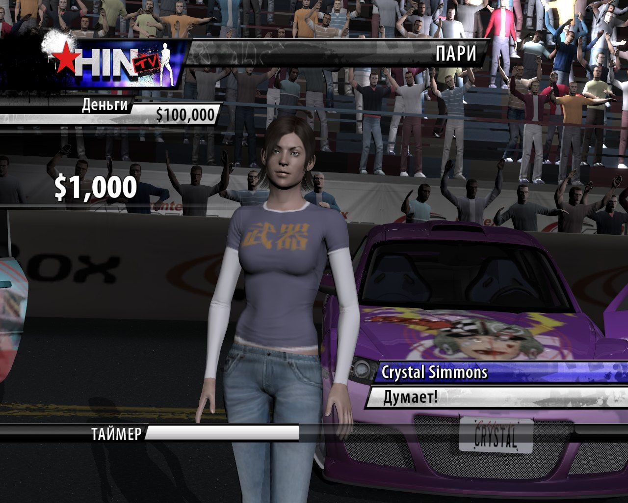 Juiced 2: Hot Import Nights Windows You can make a bet before a race...