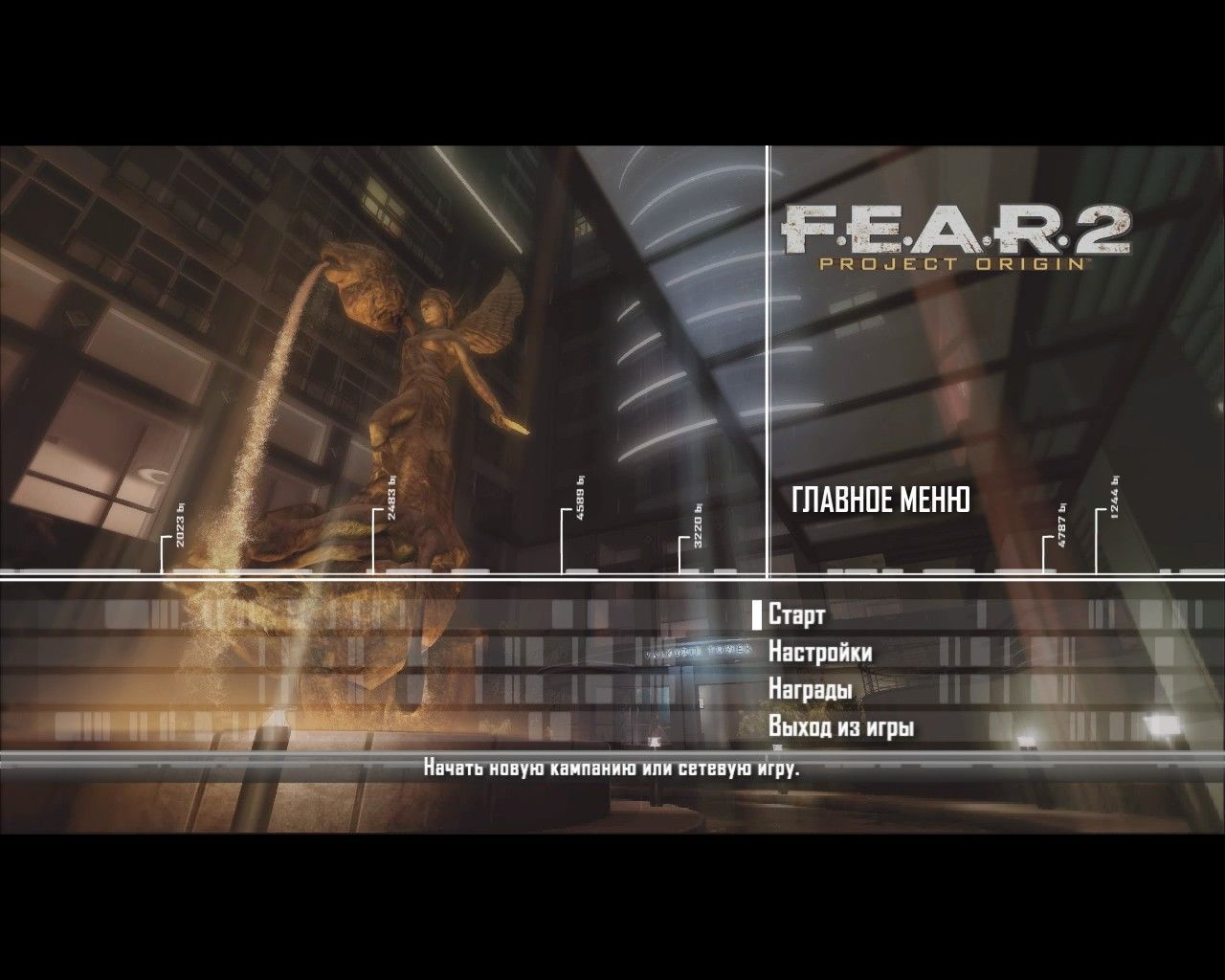 F.E.A.R. 2: Project Origin Windows Main menu (Russian version)