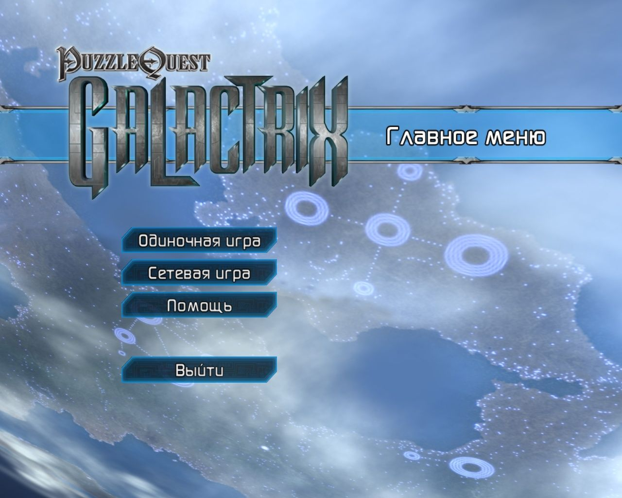 Puzzle Quest: Galactrix Windows Main Menu (Russian version)