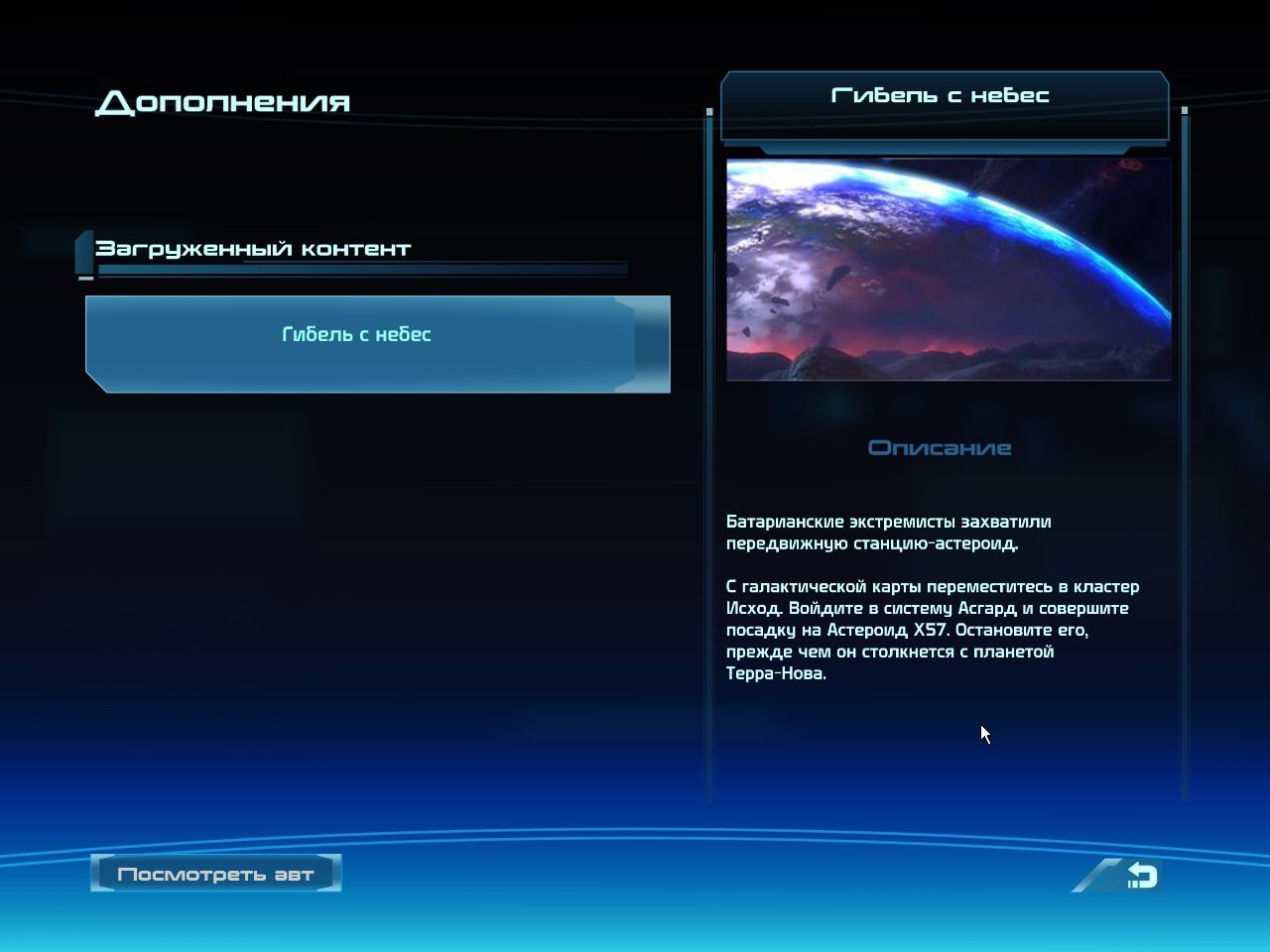 Mass Effect: Bring Down the Sky Windows Title and Description of DLC (in Russian)