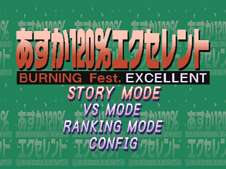 Asuka 120% Excellent: BURNING Fest. PlayStation Title Screen
