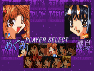 Asuka 120% Excellent: BURNING Fest. PlayStation VS Com, choosing character