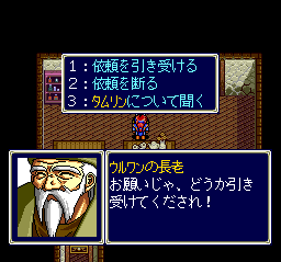 Emerald Dragon TurboGrafx CD Dialogue choices in a Japanese RPG! Sacrilege!!