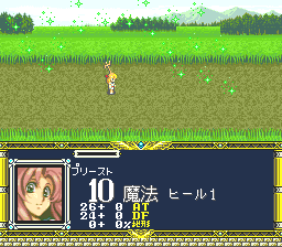 Der Langrisser PC-FX She casts an area healing spell. Very handy