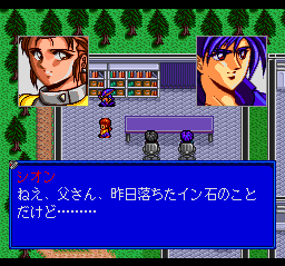 Alshark TurboGrafx CD Starting location. Dialogue with important characters are voiced in the PCE CD version, and have nice portraits