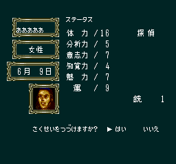 Laplace no Ma TurboGrafx CD Character creation is pretty elaborate for a Japanese RPG