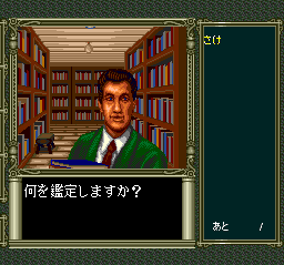 Laplace no Ma TurboGrafx CD In a library