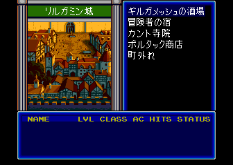 Wizardry V: Heart of the Maelstrom TurboGrafx CD In the city