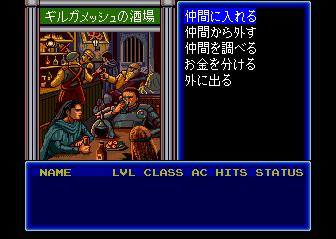 Wizardry V: Heart of the Maelstrom TurboGrafx CD You assemble your party in a bar? They must be a bunch of bozos...