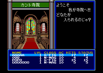 Wizardry V: Heart of the Maelstrom TurboGrafx CD Let's pray before battle!