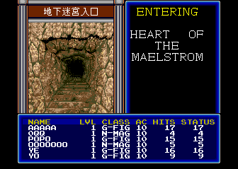 Wizardry V: Heart of the Maelstrom TurboGrafx CD Scary, isn't it?..