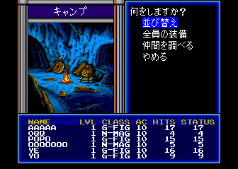 Wizardry V: Heart of the Maelstrom TurboGrafx CD Camp screen