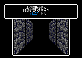 Wizardry V: Heart of the Maelstrom TurboGrafx CD Stairs. Go up or not?