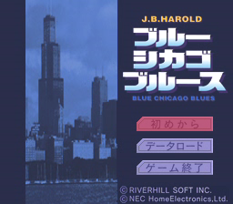 J.B. Harold: Blue Chicago Blues PC-FX Title screen