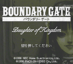 Boundary Gate: Daughter of Kingdom PC-FX Title screen