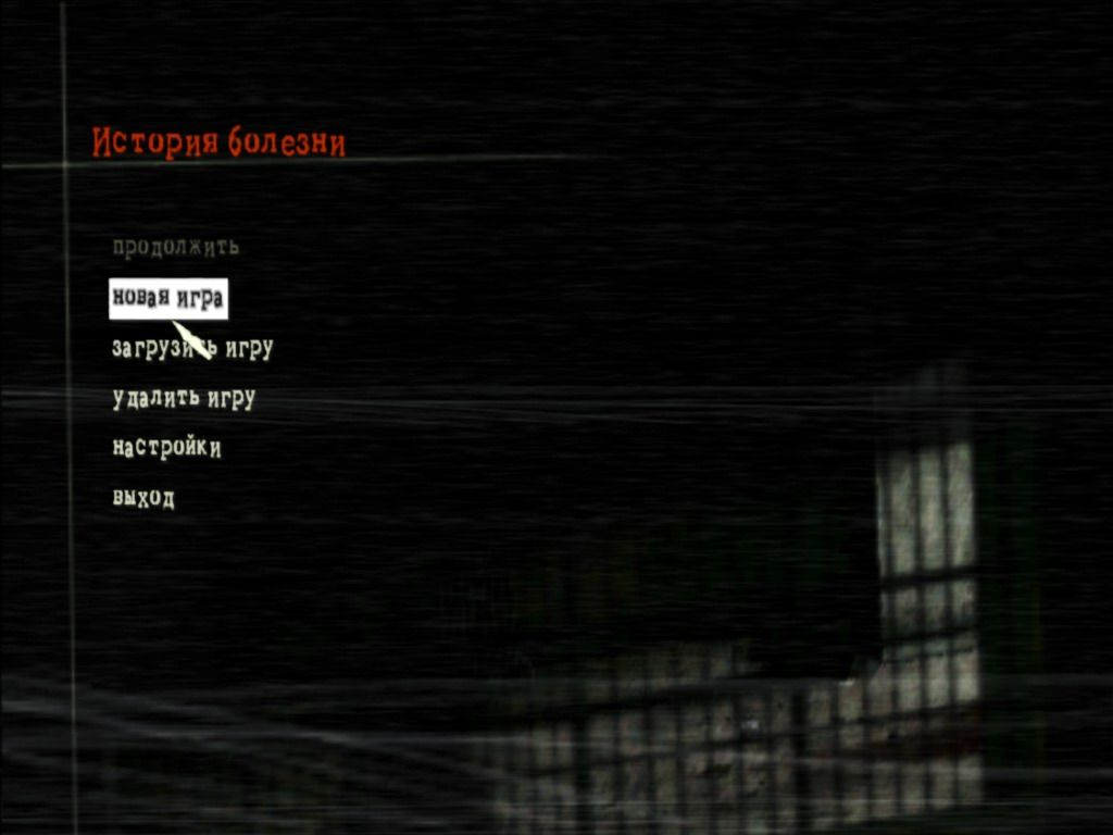 Manhunt 2 Windows Main Menu (in Russian)