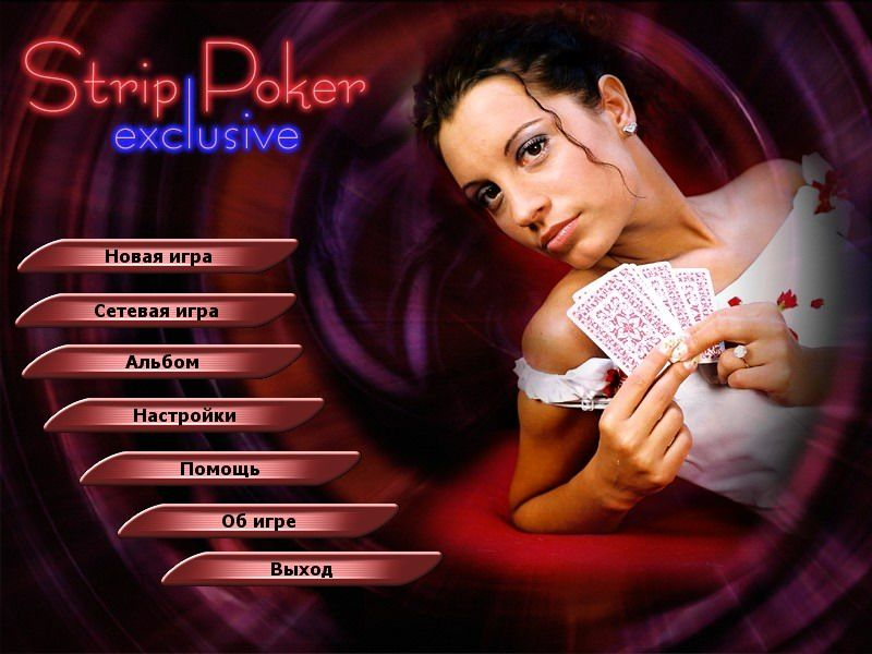 Strip Poker Exclusive Windows Title Screen (in Russian)