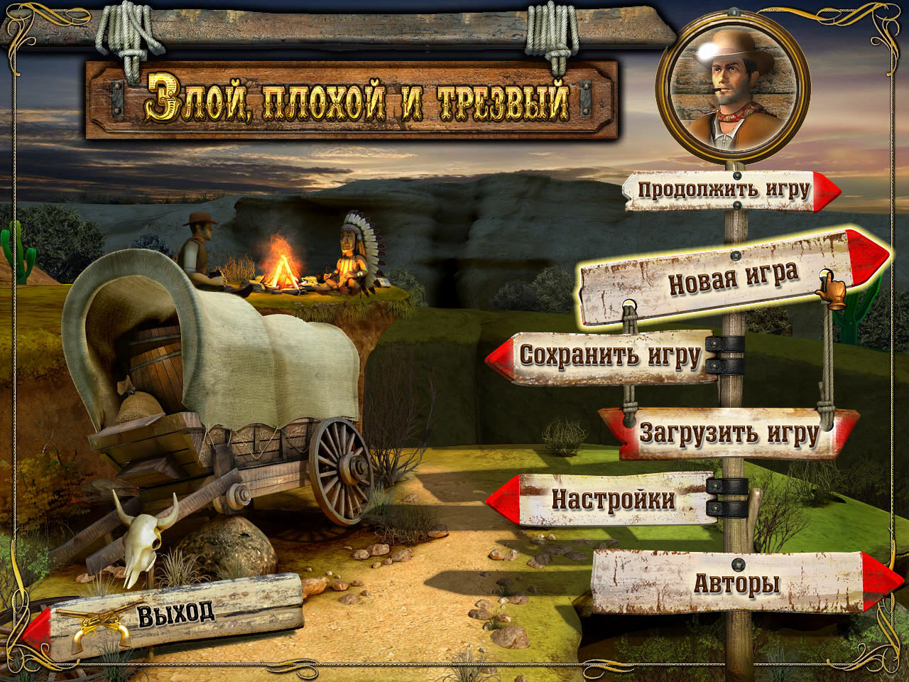 The Bad, The Ugly and The Sober Windows Title Screen and Main Menu (in Russian)