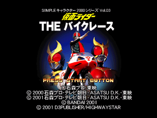 Kamen Rider: The Bike Race PlayStation Title screen