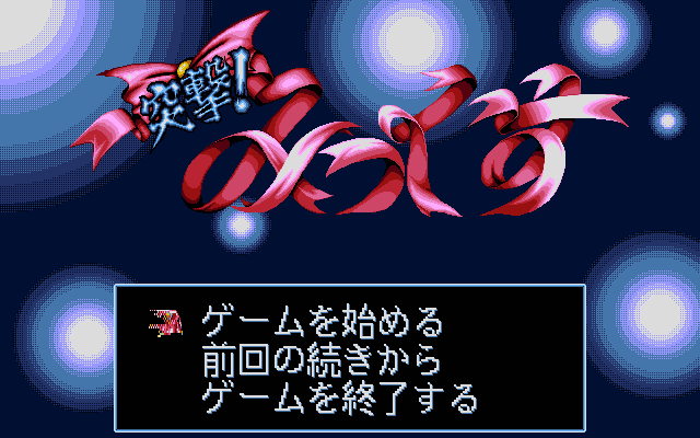 Totsugeki! Mix PC-98 Main menu.