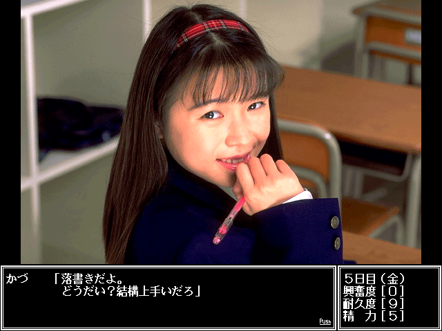 Ayumi-chan Monogatari: Jisshaban PC-98 I like the smile