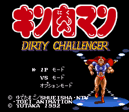 Kinnikuman: Dirty Challenger SNES Title screen