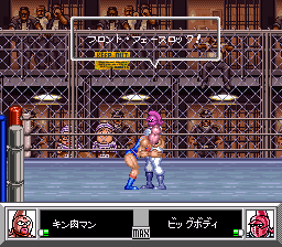 Kinnikuman: Dirty Challenger SNES In a headlock