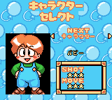 Pop'n Pop Game Boy Color Select what character you will play as.