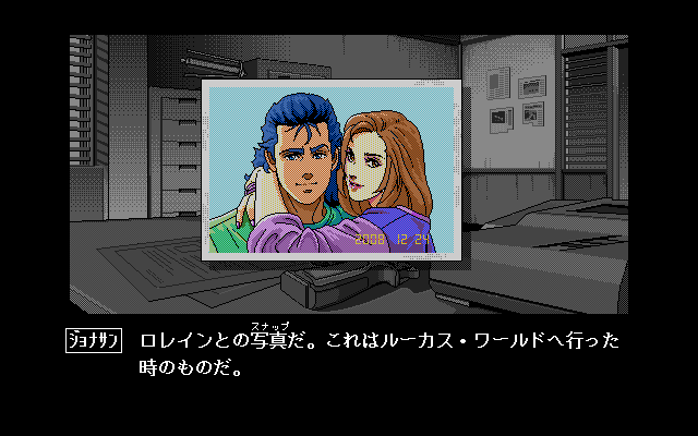 Policenauts PC-98 A photo of Jonathan and his young wife Lorraine at Lucas World