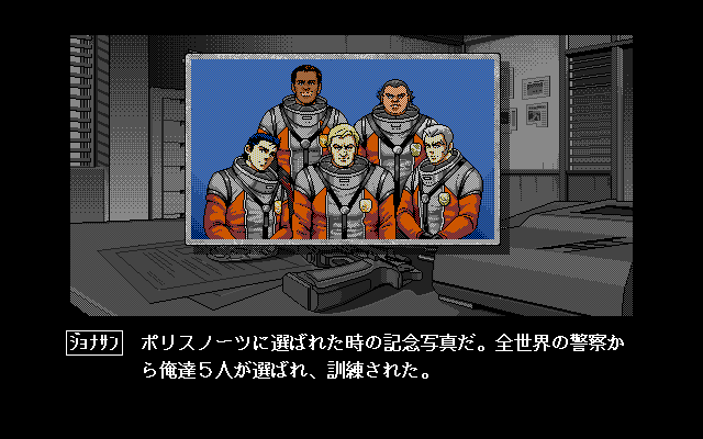 Policenauts PC-98 The Policenauts team, 25 years ago