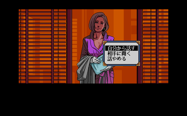 Policenauts PC-98 Popup menus are contextual and more interactive than in classic digital comics