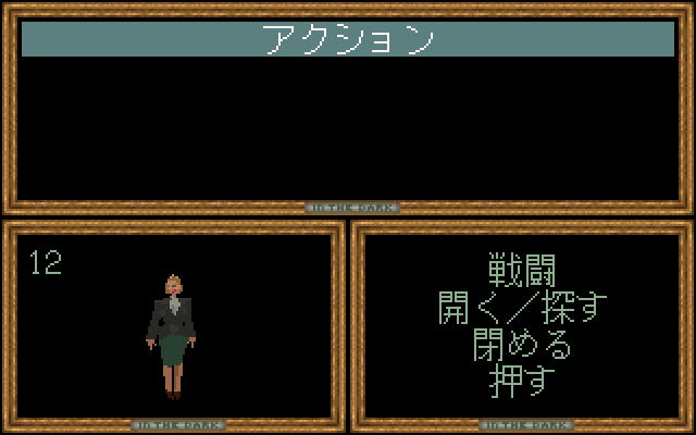 Alone in the Dark PC-98 Action/Inventory screen