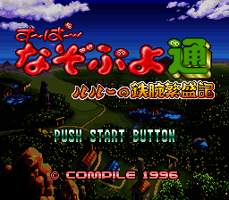Super Nazo Puyo: Rulue no Tetsuwan Hanjōki SNES Title Screen